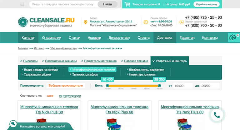 cleansale.ru